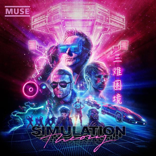 Simulation theory album
